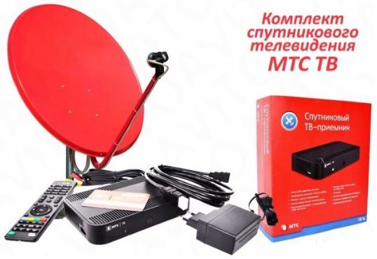 Оборудование МТС ТВ спутниковое телевидение