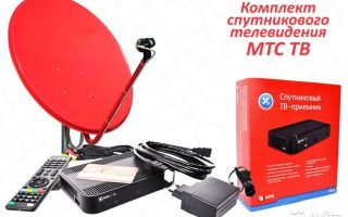 Что входит в комплект МТС спутниковое ТВ